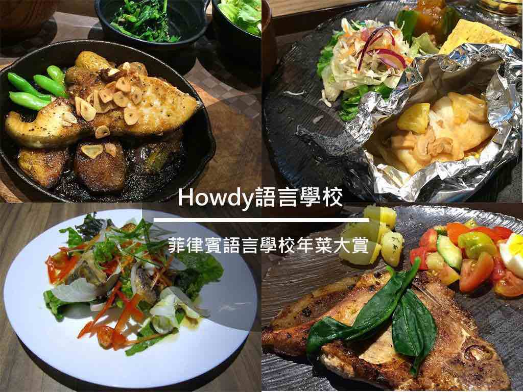 HOWDY語言學校的伙食出自日本大廚之手,曾在台灣開過餐廳,精緻料理讓學生讚不絕口