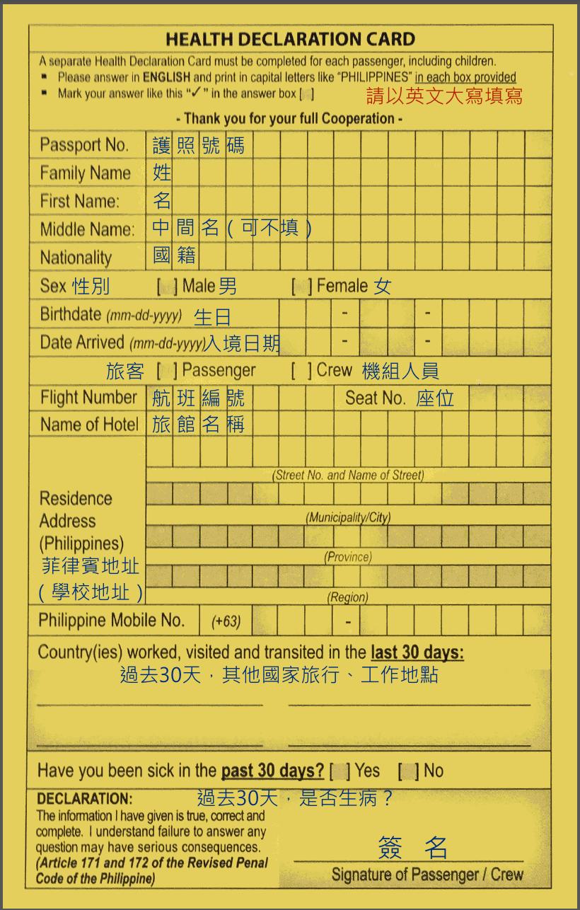 健康申報表(中文加註)