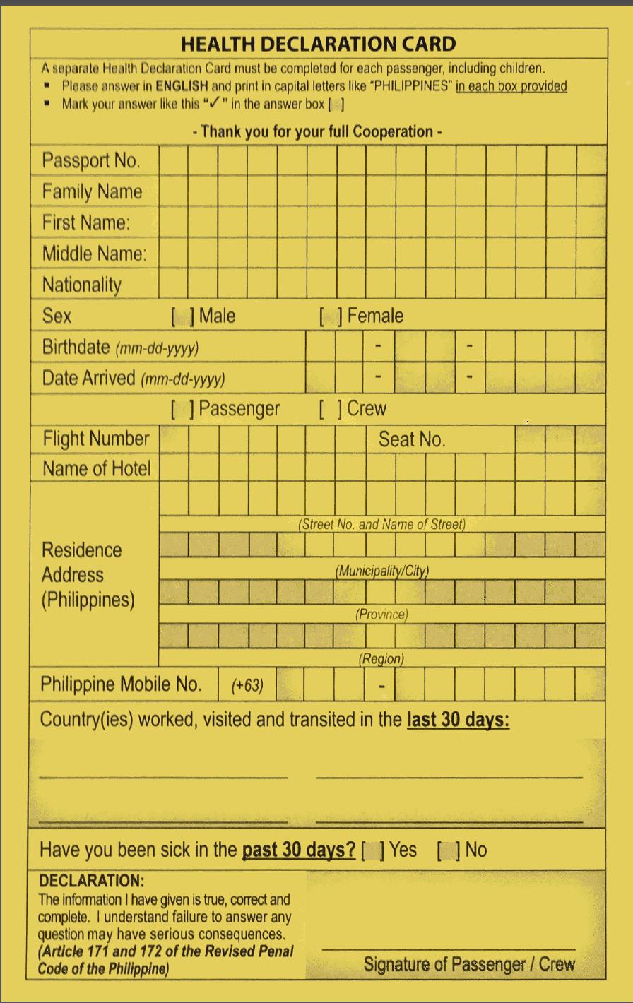 健康申報表