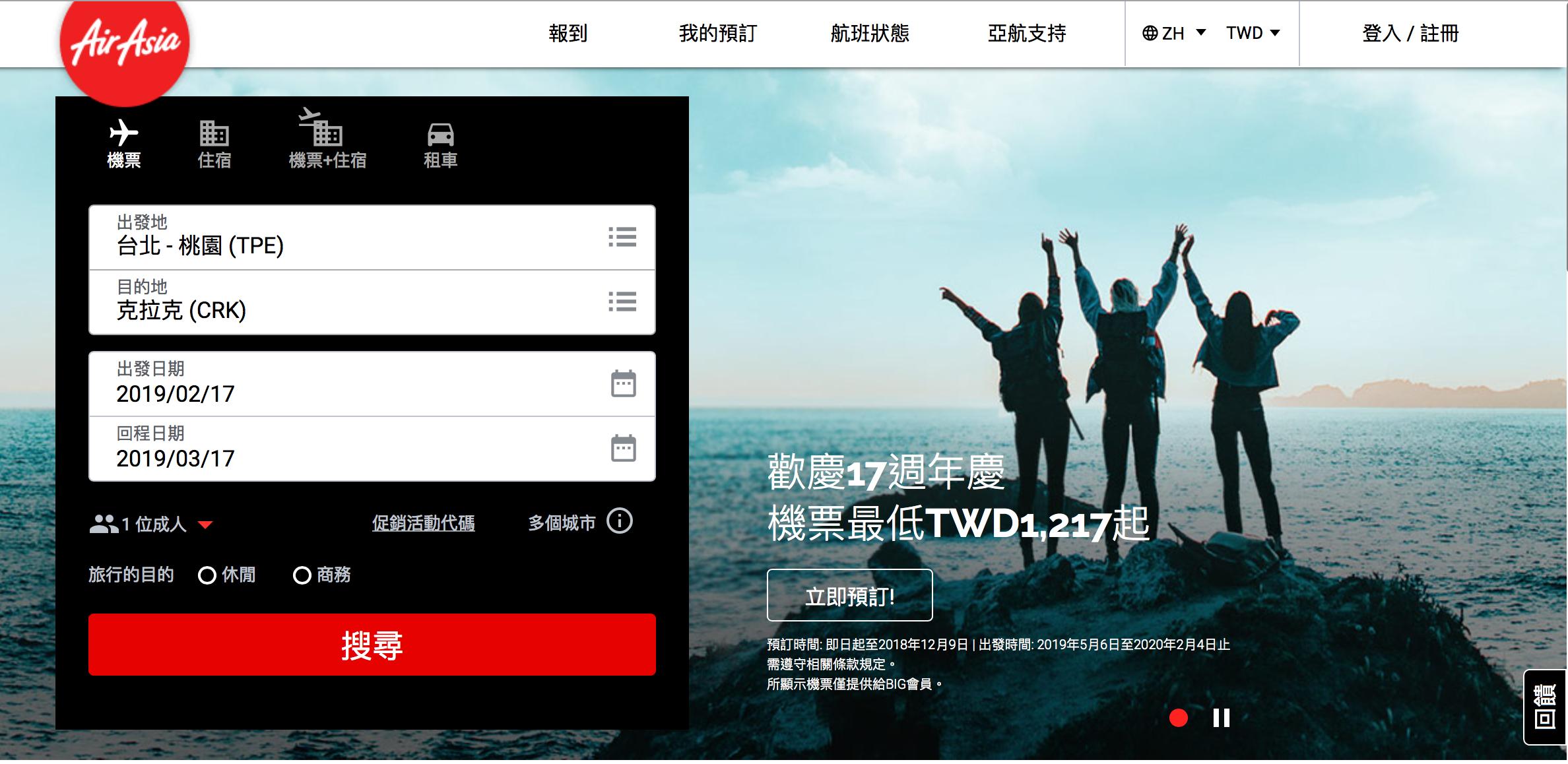 AirAsia亞洲航空網站首頁