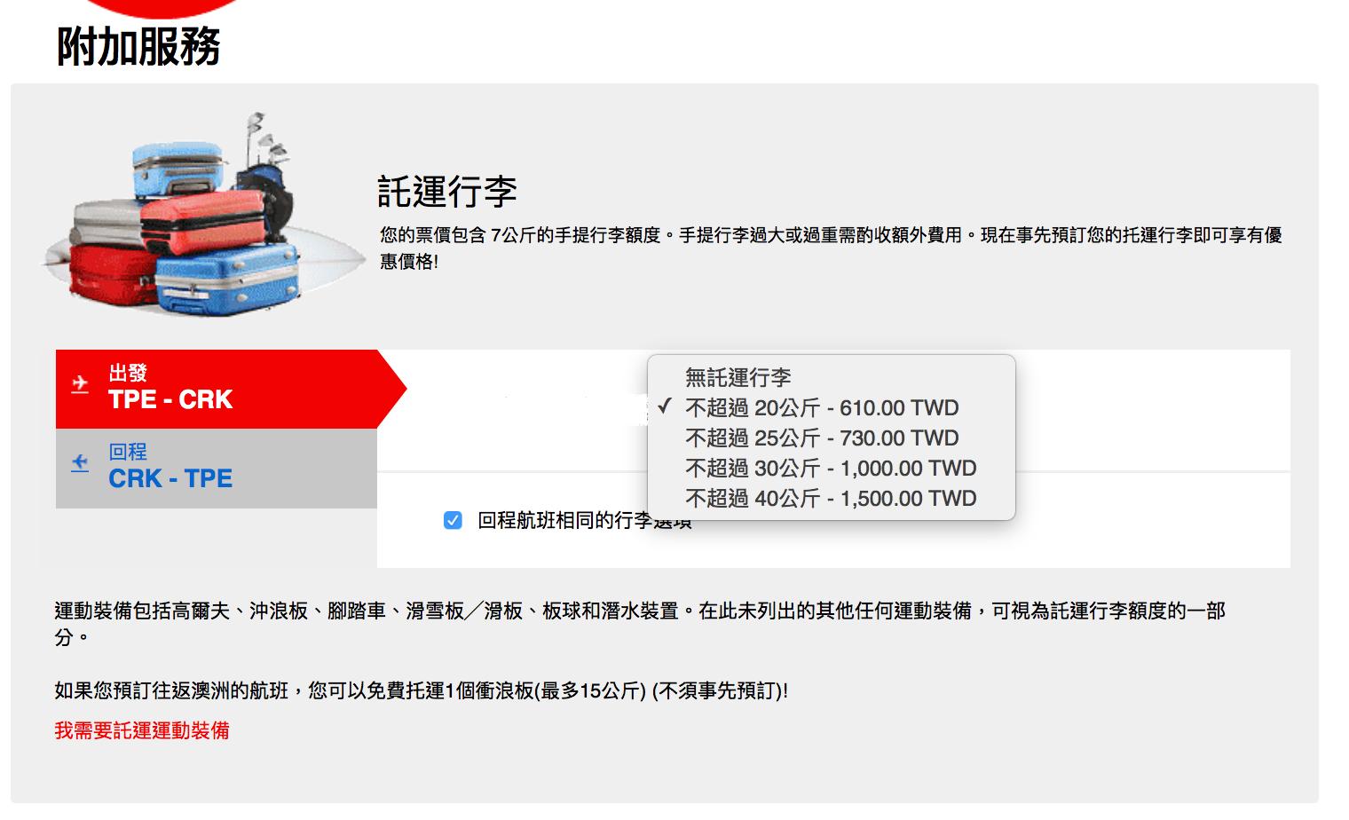 亞洲航空託運行李計費