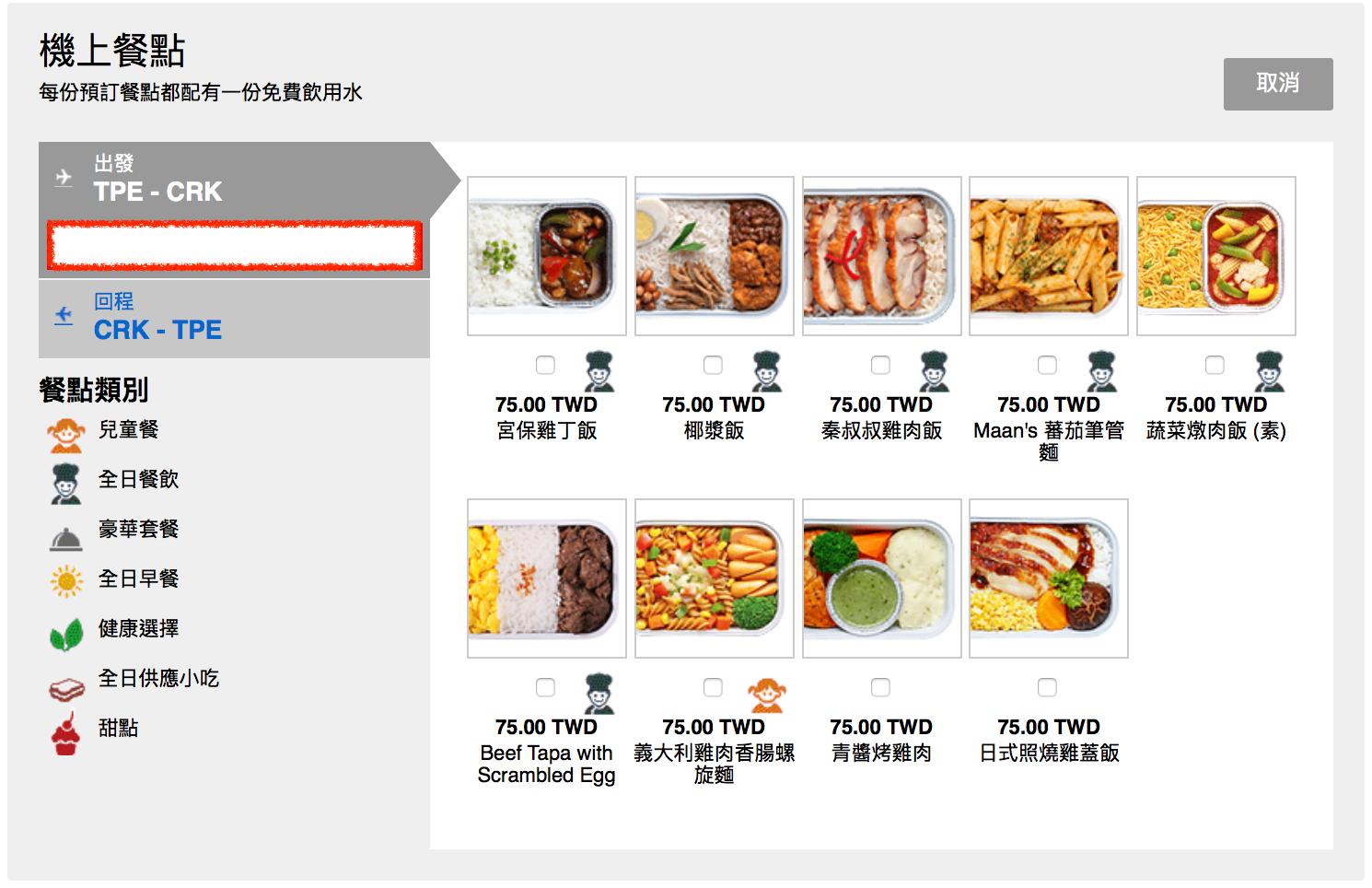 亞洲航空機上餐點