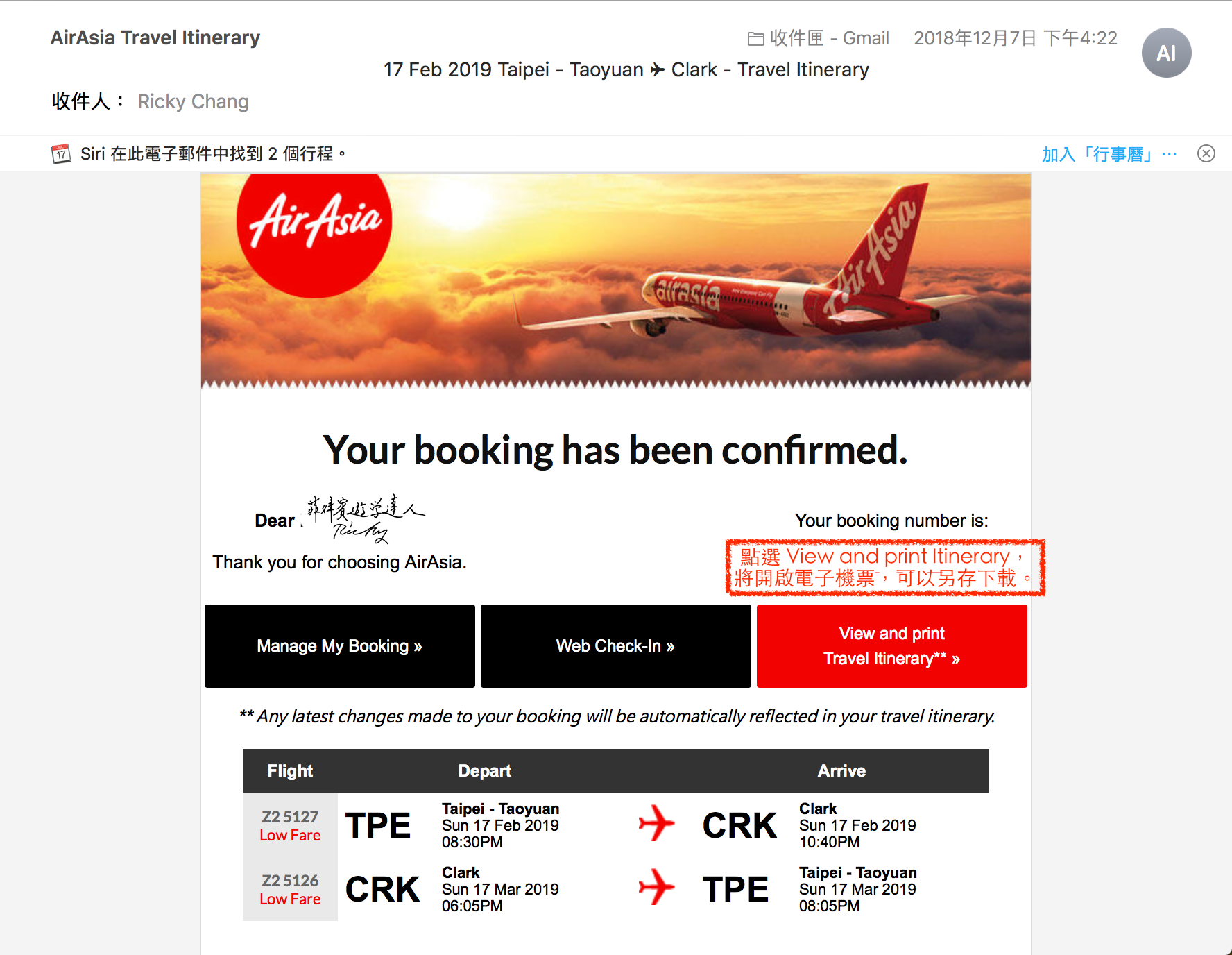 亞洲航空電子機票確認