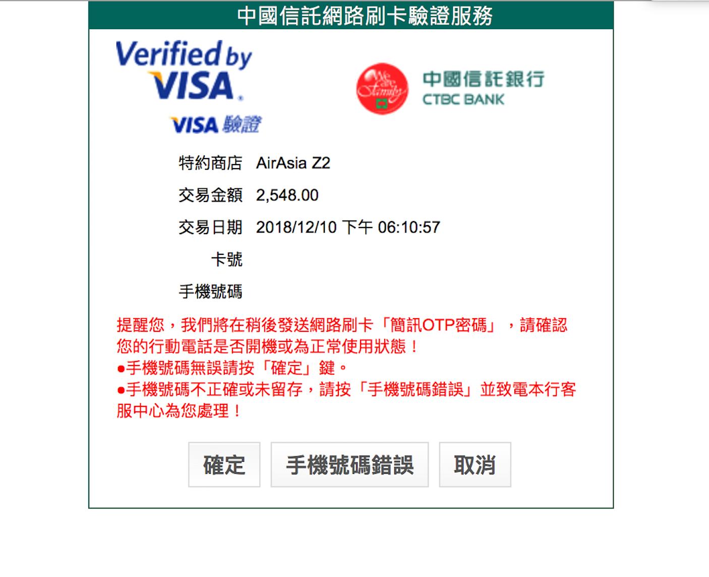 亞洲航空信用卡驗證碼確認