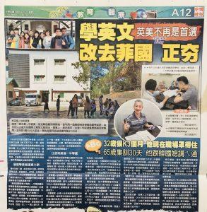 中國時報菲律賓遊學