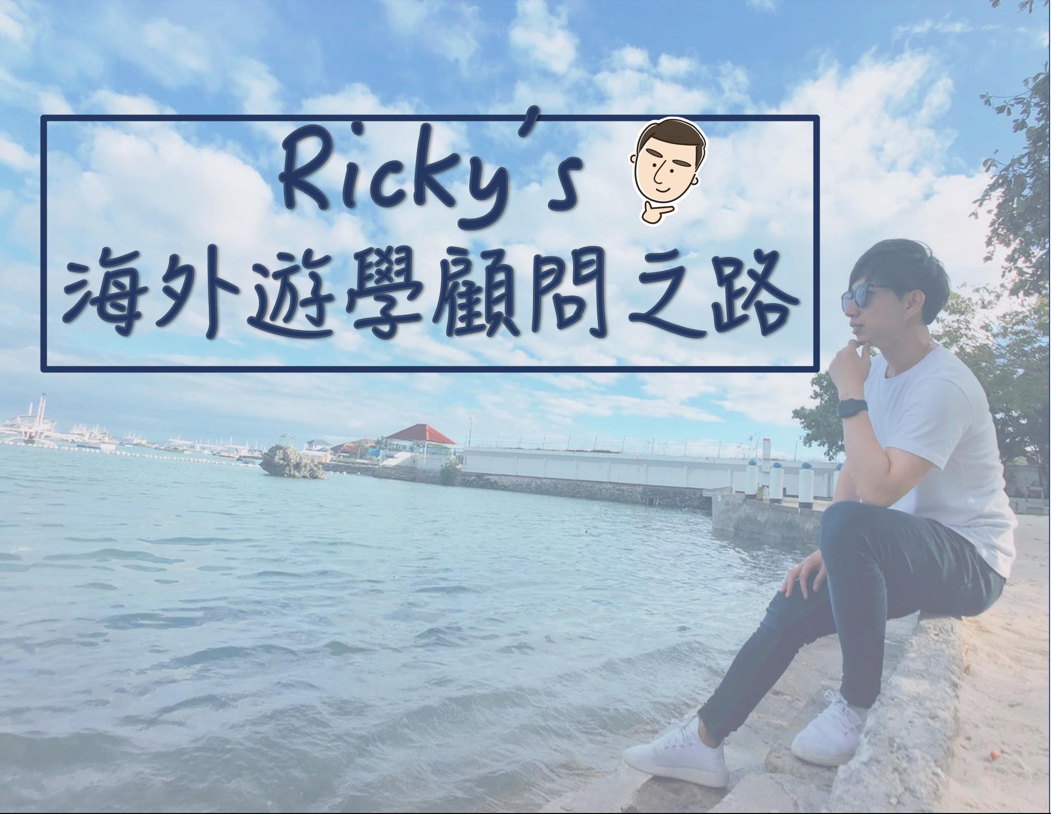 Ricky's 海外遊學顧問之路
