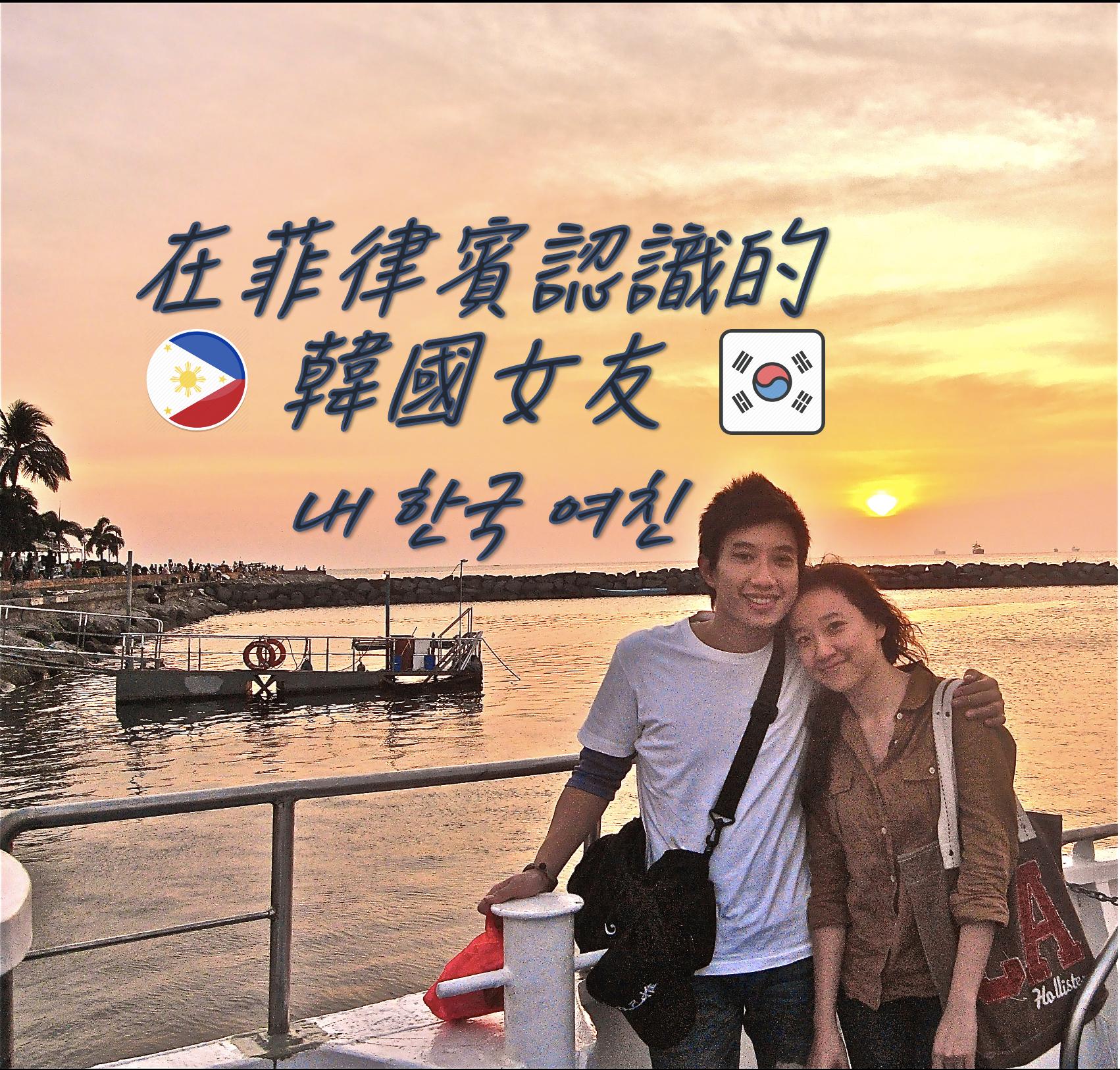 在菲律賓認識的韓國女友