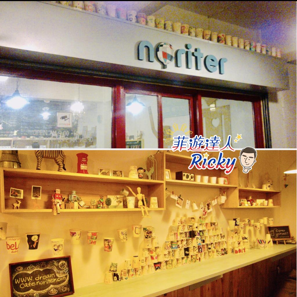 菲律賓咖啡廳 Noriter