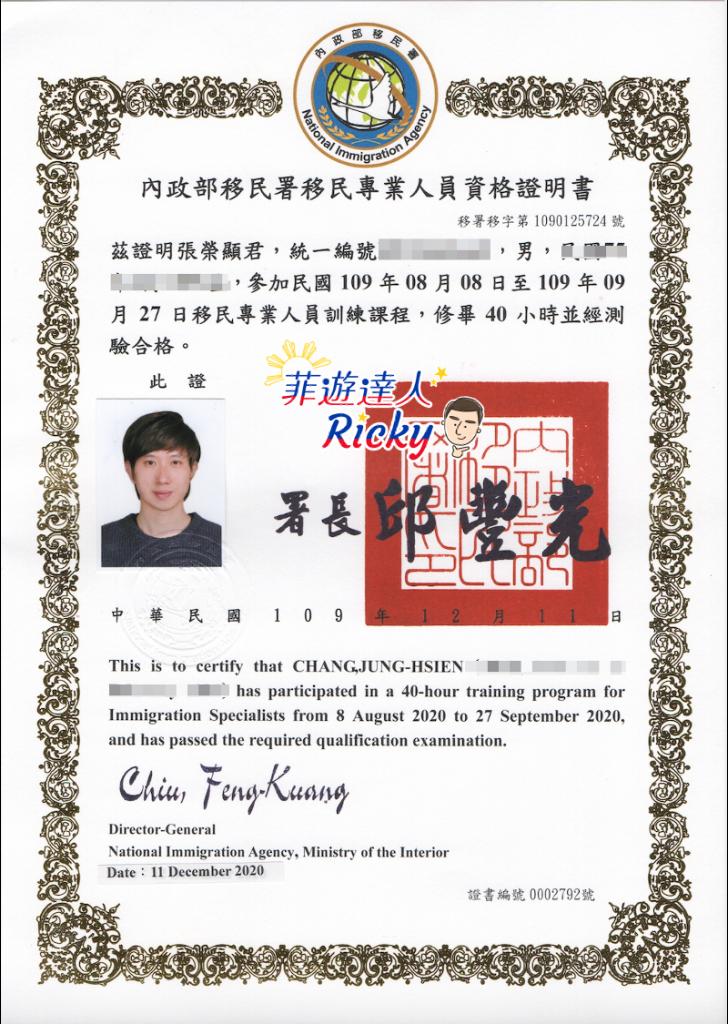 移民專業人員資格證明書